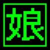 箱入り娘(シンプル) - iPhoneアプリ