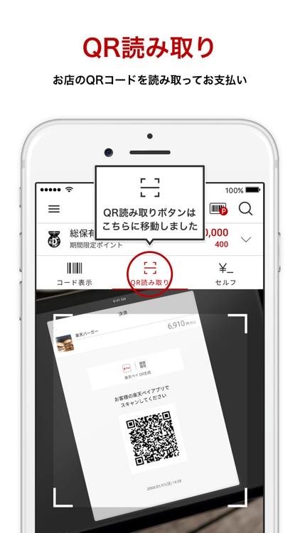 楽天ペイ –カード払いをアプリひとつで、楽天ポイントも使える screenshot-3