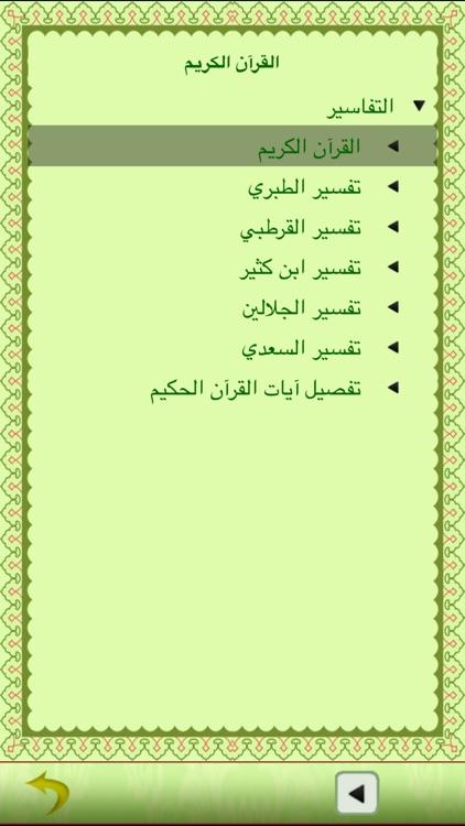 القرآن الكريم-المستقبل الرقمي