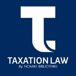 ΦΟΡΟΛΟΓΙΚΗ ΝΟΜΟΘΕΣΙΑ - TAXATION LAW