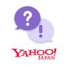 Yahoo!知恵袋 悩み相談できる Q&A チャット