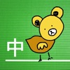 中国語を学ぶ - 無料会話帳 を 旅行・研究・業務・翻訳 - iPhoneアプリ