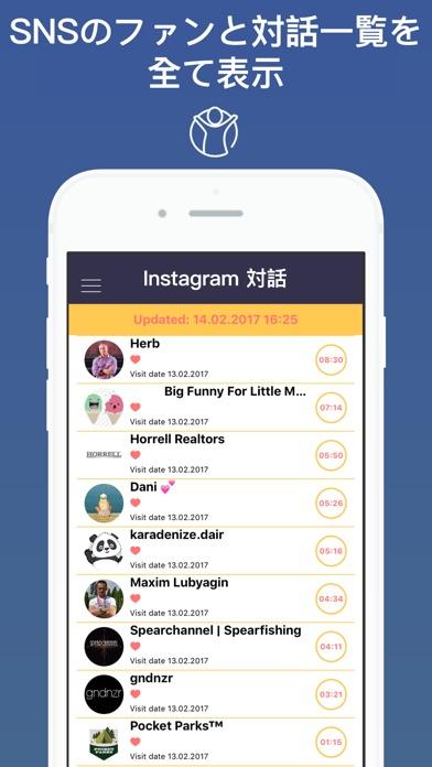 Panda Social Spy - SNSのファンと対話スクリーンショット
