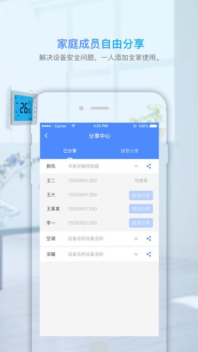 CUBEE智能控制 screenshot three