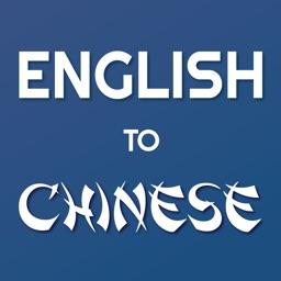 English - Chinese Translate