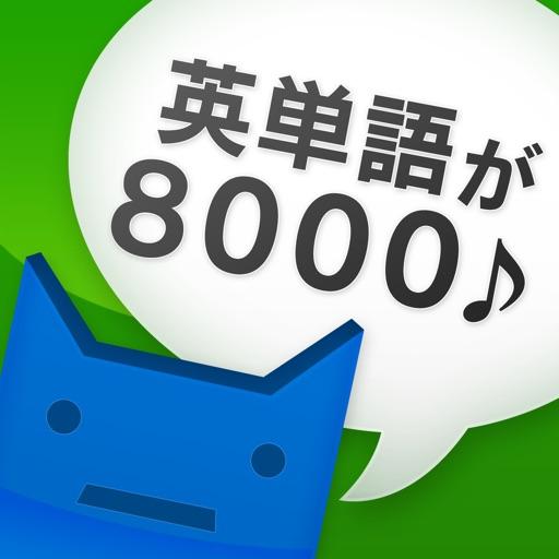 英単完全攻略8000語