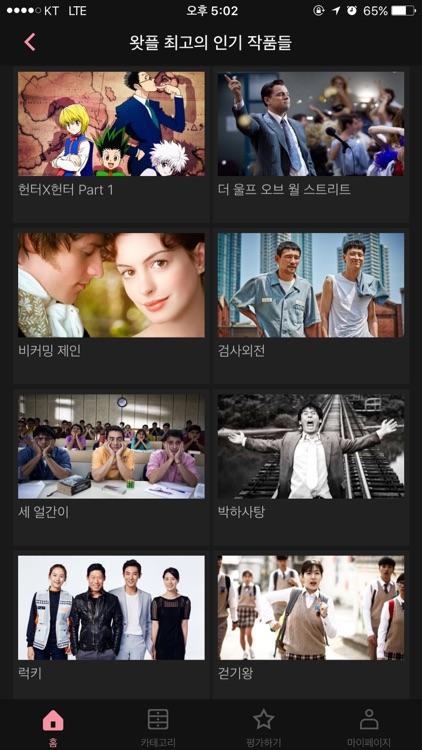 왓챠플레이 - 영화/드라마/애니/다큐 무제한 감상 screenshot-4