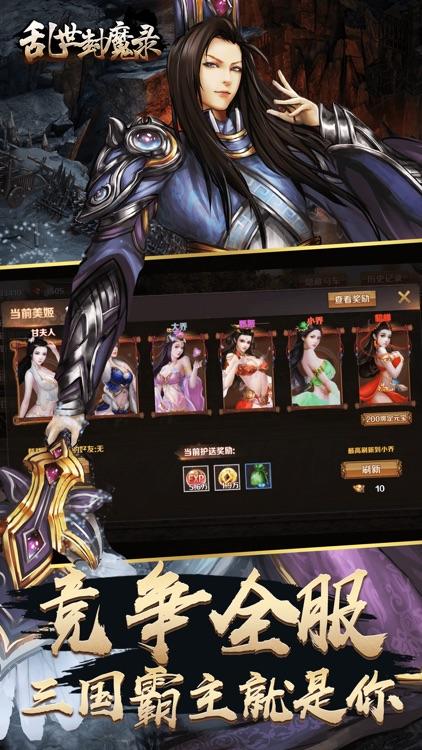 乱世封魔录 - 2018最新热血三国魔幻动作手游 screenshot-4