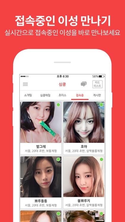 심쿵소개팅 – 100만 돌파, 1등 소개팅앱 screenshot-3