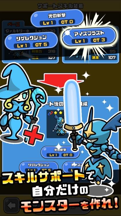 まものダンジョン+(プラス) screenshot-3