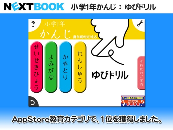 小学1年生かんじ:ゆびドリル(書き順判定対応漢字学習アプリ)のおすすめ画像1