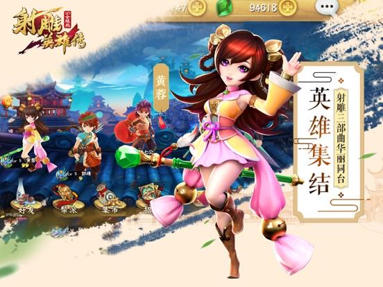 射雕英雄传3D-全球版(金庸正版授权) screenshot 7