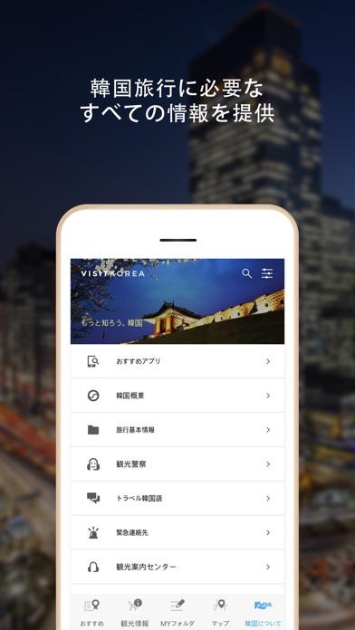 韓国旅ガイド : 韓国観光公社公式アプリ紹介画像5