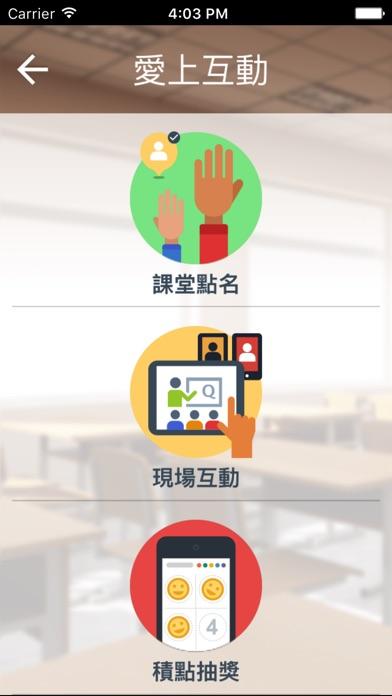 愛上互動 學生版屏幕截圖3