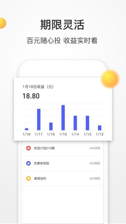 久久优选理财—理财、投资、软件 screenshot-3