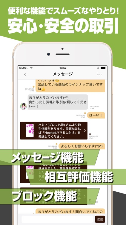 フリマと違う「スピラル」シェアエコ物々交換アプリ screenshot-3