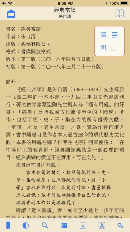 ShuBook 2P 書僕 screenshot-7