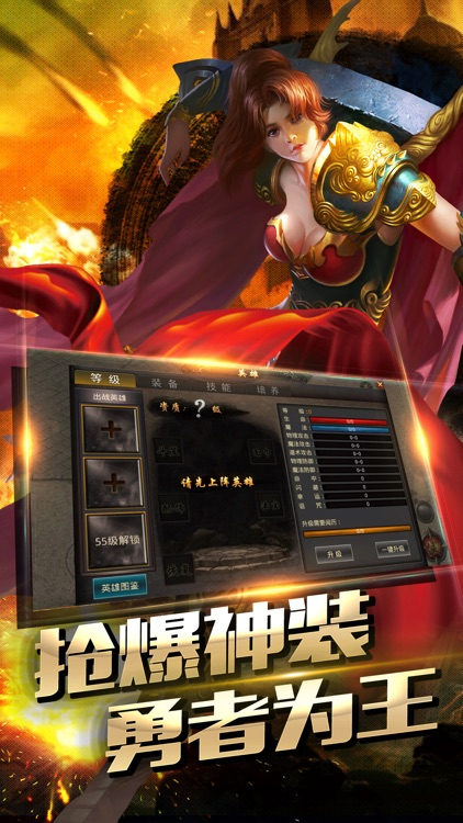 传世天下-正版沙城霸业奇迹私服手游 screenshot-4