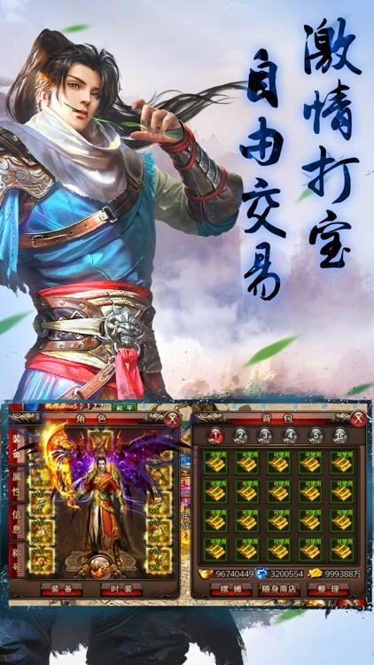 江山如画-传奇游戏屠龙私服手游 screenshot-3