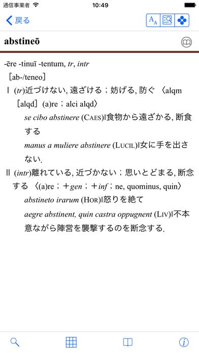 研究社 羅和辞典 改訂版のおすすめ画像2