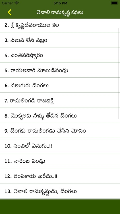 Telugu Stories A to Z