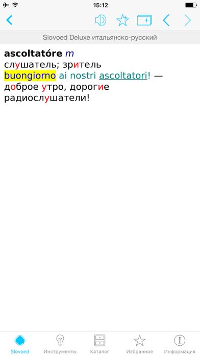 Итальянско <> русский словарьのおすすめ画像3