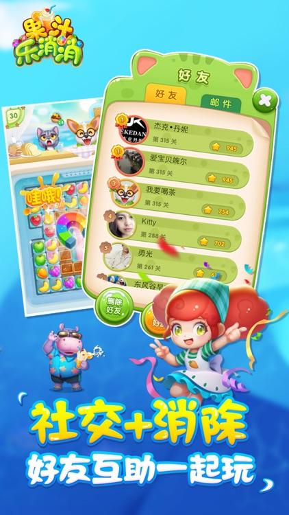 果汁乐消消 screenshot-4