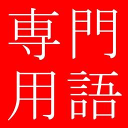 Comprehensive Technical Terms Dictionary (Jpn-Eng)