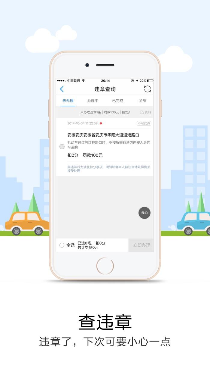 悠悠导航 Screenshot