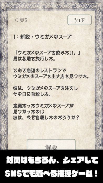 新説・ウミガメのスープ【水平思考ゲーム】のスクリーンショット3