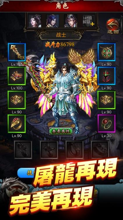 屠龙私服-热血霸业挂机手游私服 screenshot-3