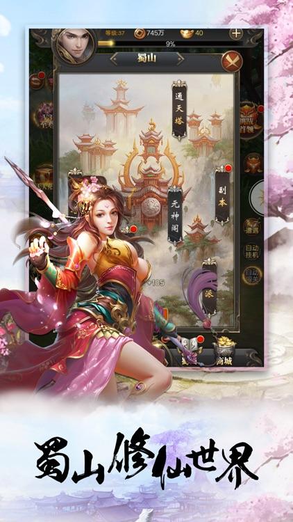 蜀山修仙世界- 决战青云: 仙侠动作手游
