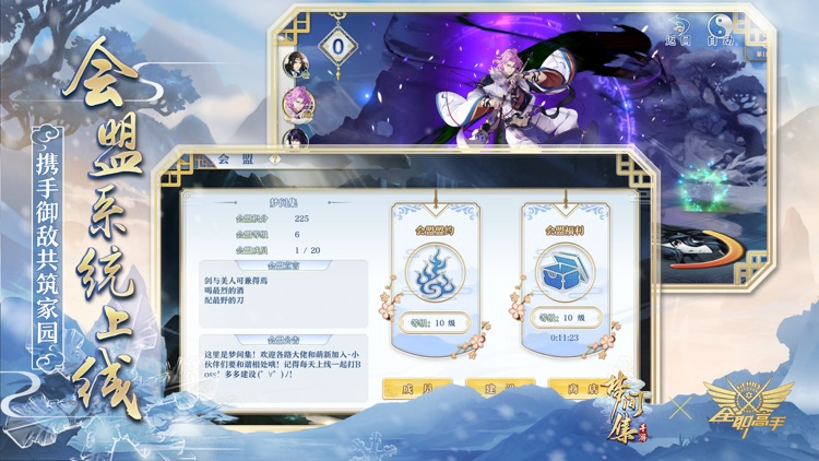 梦间集-全职高手联动 screenshot-4