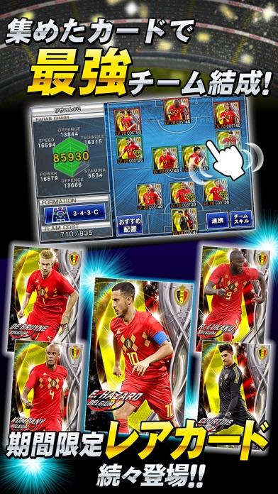 ワールドサッカーコレクションS screenshot1