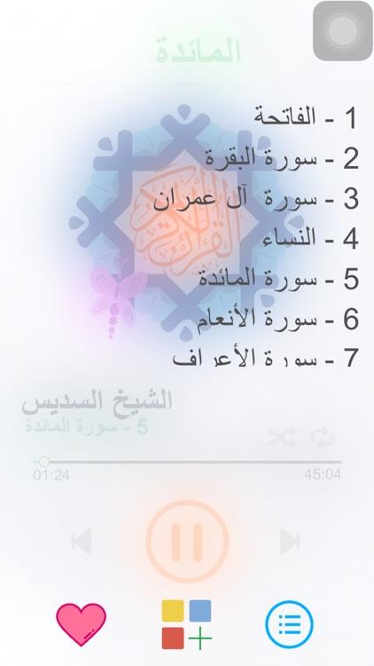 القران الكريم ابو بكر الشاطري screenshot-4