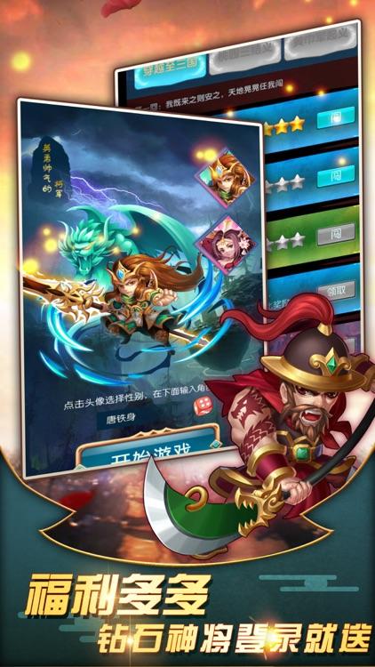 三国大掌门-最新三国回合制游戏 screenshot-3