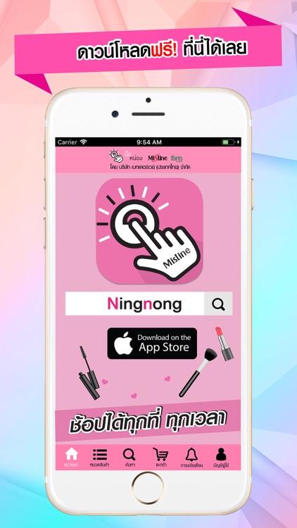 NingNong (Mistine) screenshot-4