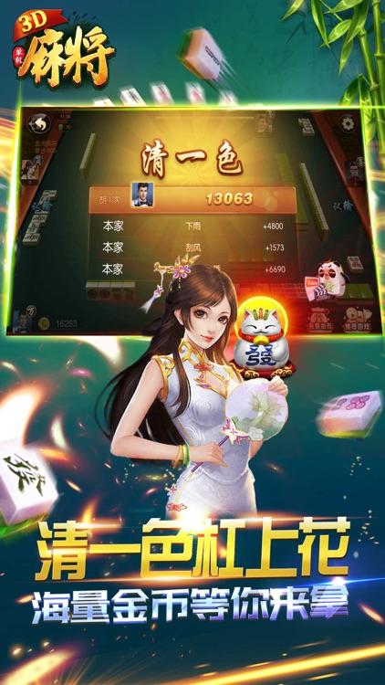 四川麻将3D:3D四川麻将单机版熊猫来了 screenshot-3