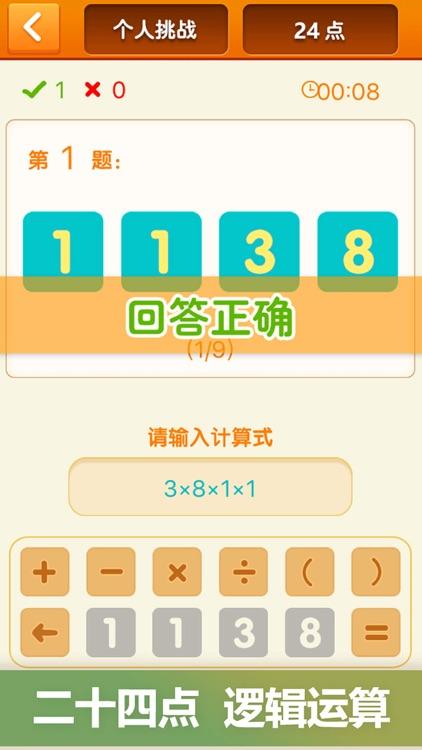 数图—经典数字小游戏 screenshot-4