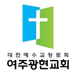 여주광현교회