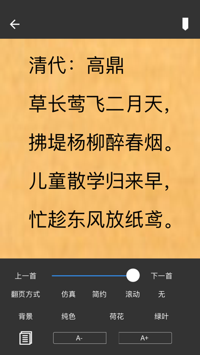download 读点诗-为你读诗 apps 0
