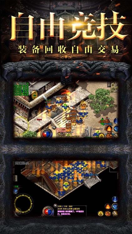 原始传奇 - 传世屠龙之作 screenshot-3