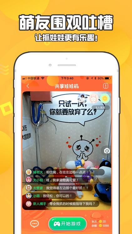 共享娃娃机 - 手机线上天天抓娃娃机 screenshot-4