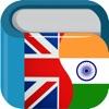 Hindi English Dictionary Pro