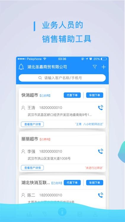 快销订货 screenshot-3