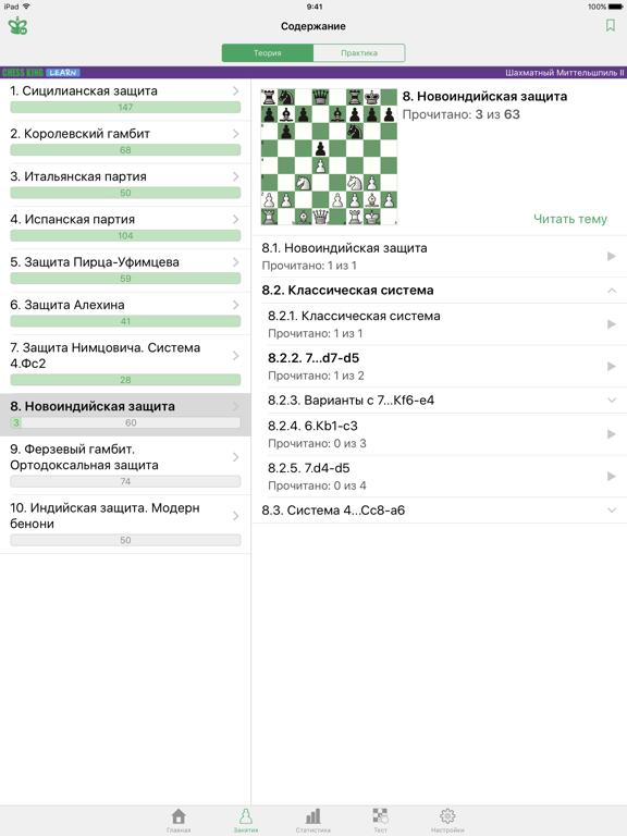 Скачать игру Миттельшпиль II. Шахматы