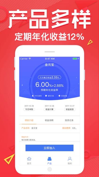 利利金服理财--新手专享12%理财收益 screenshot-3
