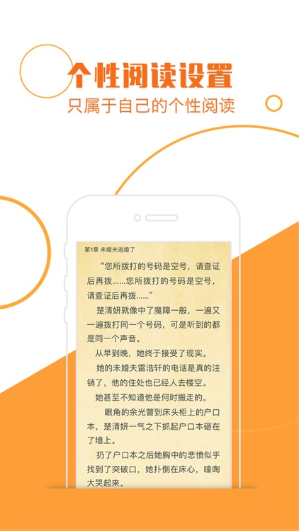 潇湘言情-热门小说阅读的追书神器 screenshot-4