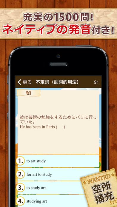 早打ち英文法 ScreenShot1