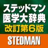 ステッドマン医学大辞典 改訂第6版-株式会社メジカルビュー社